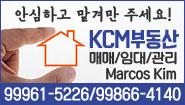 kcm부동산.jpg