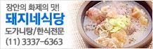 브라질상파울루한인타운봉헤찌로돼지네식당